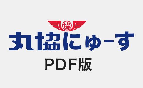 丸協にゅーす・PDF版